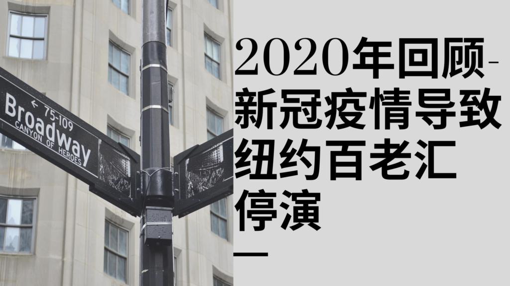 2020年回顾-新冠疫情导致东broadway